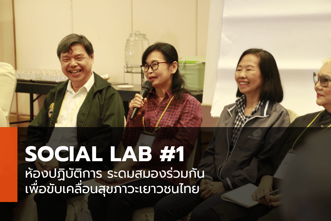 SocialLab1_coverNews